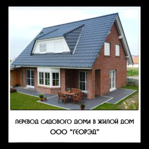 Перевод садового дома в жилой дом